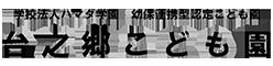 台之郷幼稚園